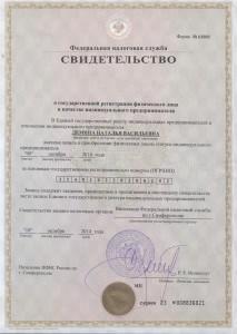 Документы о регистрации. Свидетельство.